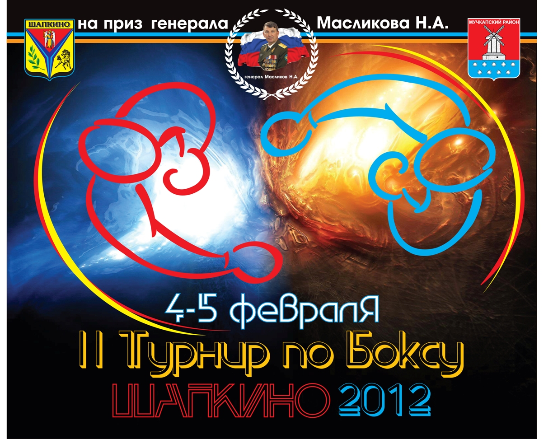 Масликова 4 5 февраля 2012 г с шапкино