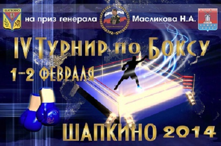 2014 02 01 IV box maslikov shapkino44