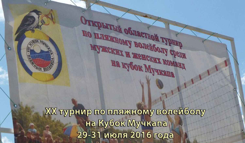 XX turnir po plyazhnomu voleybolu na Kubok Muchkapa 2016