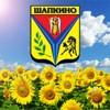 Село Шапкино