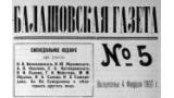 Балашовская газета