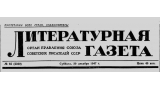 «Литературная газета»