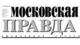 Газета «Московская правда»