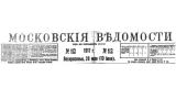 Газета «Московские ведомости» 1917 г.