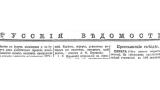 Газета «Русские ведомости» 1917 г.